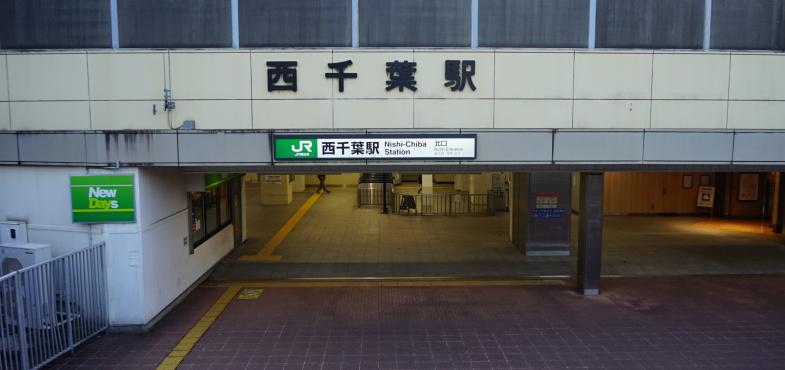 千葉市の弥生歩道橋、ネーミングが決定